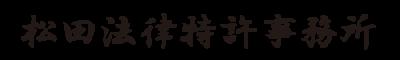 matsuda-logo6